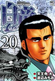 白竜-LEGEND- 20 漫画