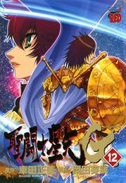 聖闘士星矢EPISODE.G 12 漫画