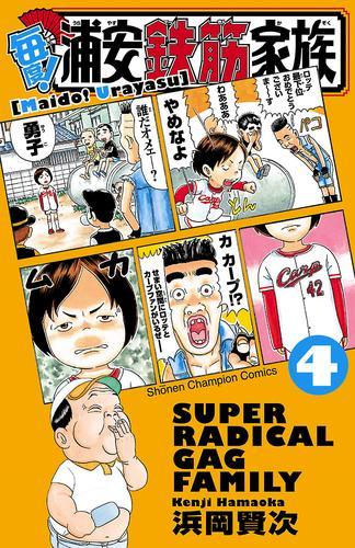 毎度!浦安鉄筋家族 4 漫画