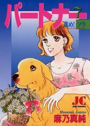 パートナー 進め!ソラ(7) 漫画