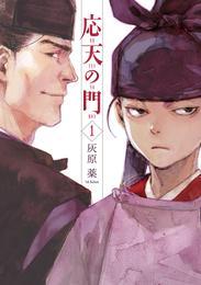 応天の門 1巻 漫画