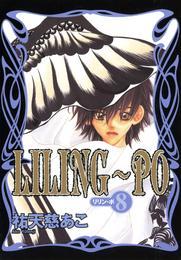 LILING~PO<リリン-ポ>(8) 漫画