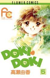 DOKI・DOKI(5) 漫画