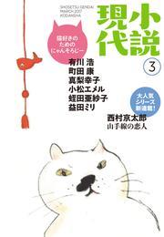 小説現代 2017年 3月号 漫画