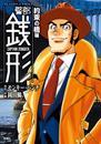 警部銭形  9 約束の橋編 漫画