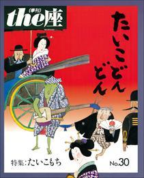the座 30号 たいこどんどん(1995) 漫画