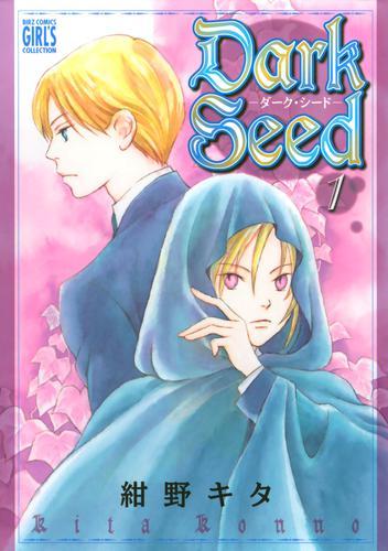 Dark Seed―ダーク・シード―  (1) 漫画