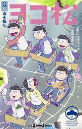 小説おそ松さん 4 冊セット 最新刊まで