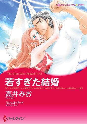 失敗した結婚 テーマセレクション 漫画
