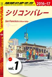 地球の歩き方 B04 サンフランシスコとシリコンバレー 2016-2017 【分冊】 1 シリコンバレー 漫画