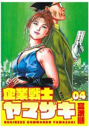 企業戦士YAMAZAKI 4 漫画
