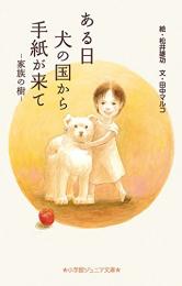 【児童書】ある日 犬の国から手紙が来て(全1冊)
