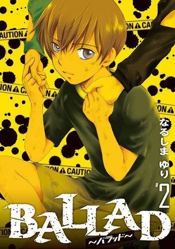 BALLAD〜バラッド〜 漫画