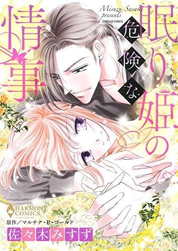 眠り姫の危険な情事 漫画