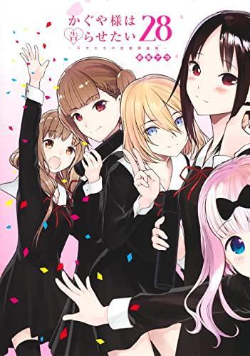 かぐや様は告らせたい 〜天才たちの恋愛頭脳戦〜 (1-19巻 最新刊) 漫画