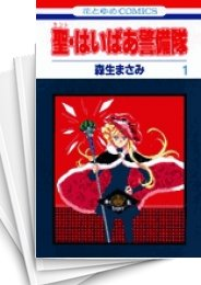 【中古】聖・はいぱあ警備隊 (1-11巻) 漫画