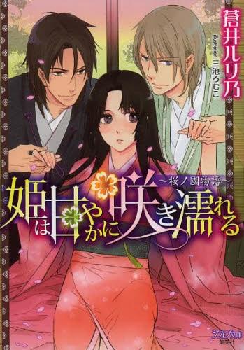 【ライトノベル】姫は甘やかに咲き濡れる 〜桜ノ國物語〜 漫画