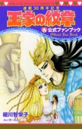 王家の紋章 公式ファンブック(1巻 全巻)