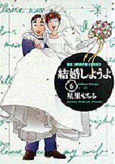 結婚しようよ (1-6巻 全巻) 漫画