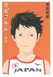 カゼヲキル 3 冊セット最新刊まで 漫画