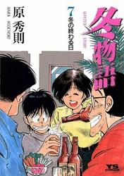 冬物語 7 冊セット全巻 漫画