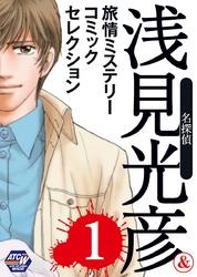 名探偵浅見光彦&旅情ミステリーセレクション 漫画