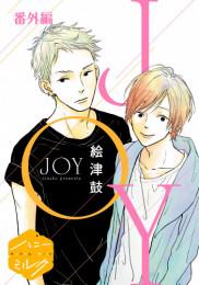 JOY 分冊版 6 冊セット最新刊まで 漫画