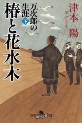 椿と花水木 万次郎の生涯 2 冊セット最新刊まで 漫画