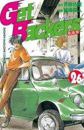 GetBackers-奪還屋-(26) 漫画