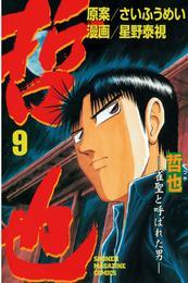 哲也~雀聖と呼ばれた男~(9) 漫画
