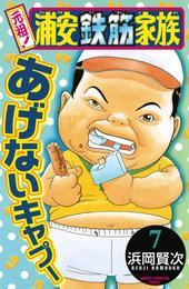元祖! 浦安鉄筋家族 7 漫画