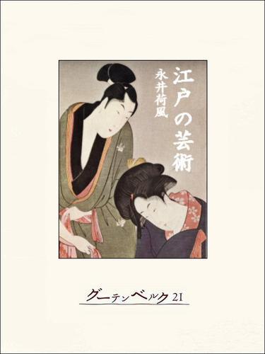 江戸の芸術 漫画