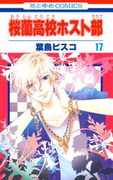 桜蘭高校ホスト部(クラブ) 17巻 漫画