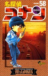 名探偵コナン(58) 漫画