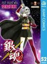 銀魂 モノクロ版 52 漫画