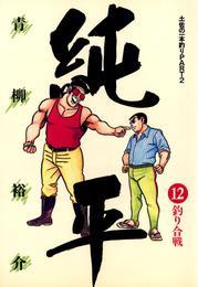 土佐の一本釣り PART2 純平(12) 漫画