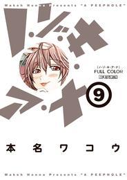 ノ・ゾ・キ・ア・ナ フルカラー(9) 漫画