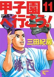 甲子園へ行こう!(11) 漫画
