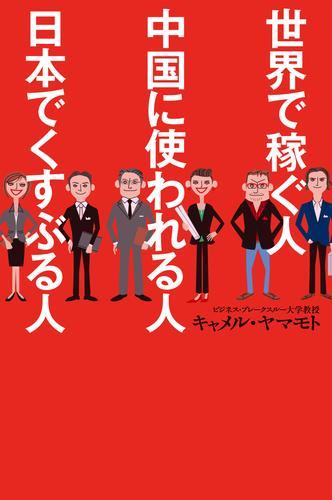 世界で稼ぐ人 中国に使われる人 日本でくすぶる人 漫画