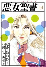 悪女聖書(14) 漫画