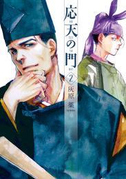 応天の門 2巻 漫画