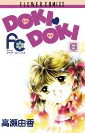 DOKI・DOKI(6) 漫画