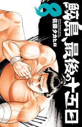 鮫島、最後の十五日 8 漫画