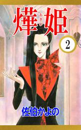あき姫(2)