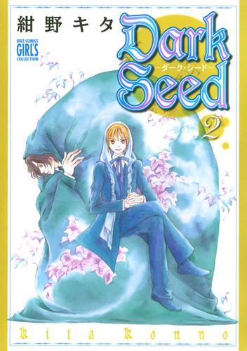 Dark Seed―ダーク・シード―  (2) 漫画