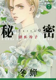 秘密 season 0 7巻