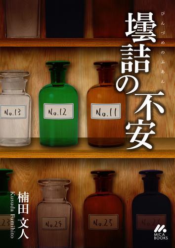 ネオ昭和シリーズ「壜詰の不安」 漫画