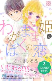 わがまま姫とぼくの恋 プチデザ(3)