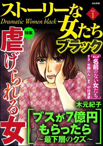 ストーリーな女たち ブラック虐げられる女 Vol. 漫画