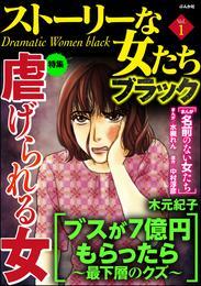 ストーリーな女たち ブラック虐げられる女 Vol.1 漫画